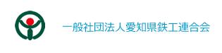 一般社団法人愛知県鉄工連合会