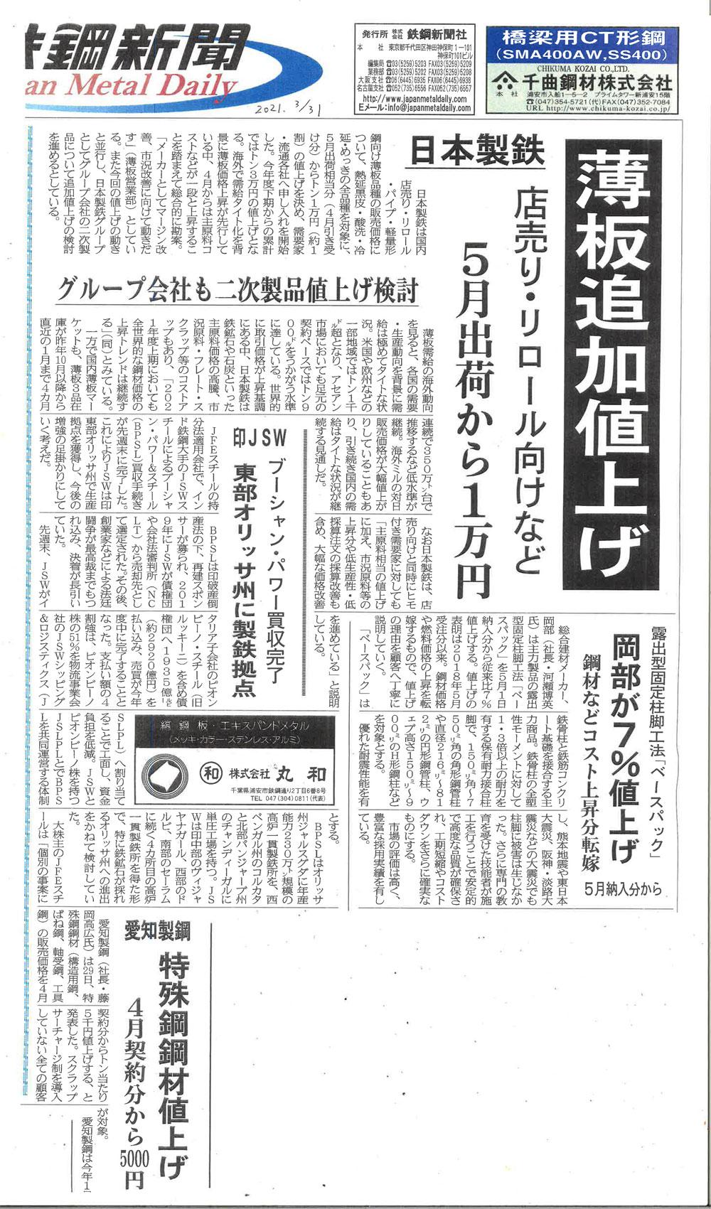 20210331鉄鋼新聞