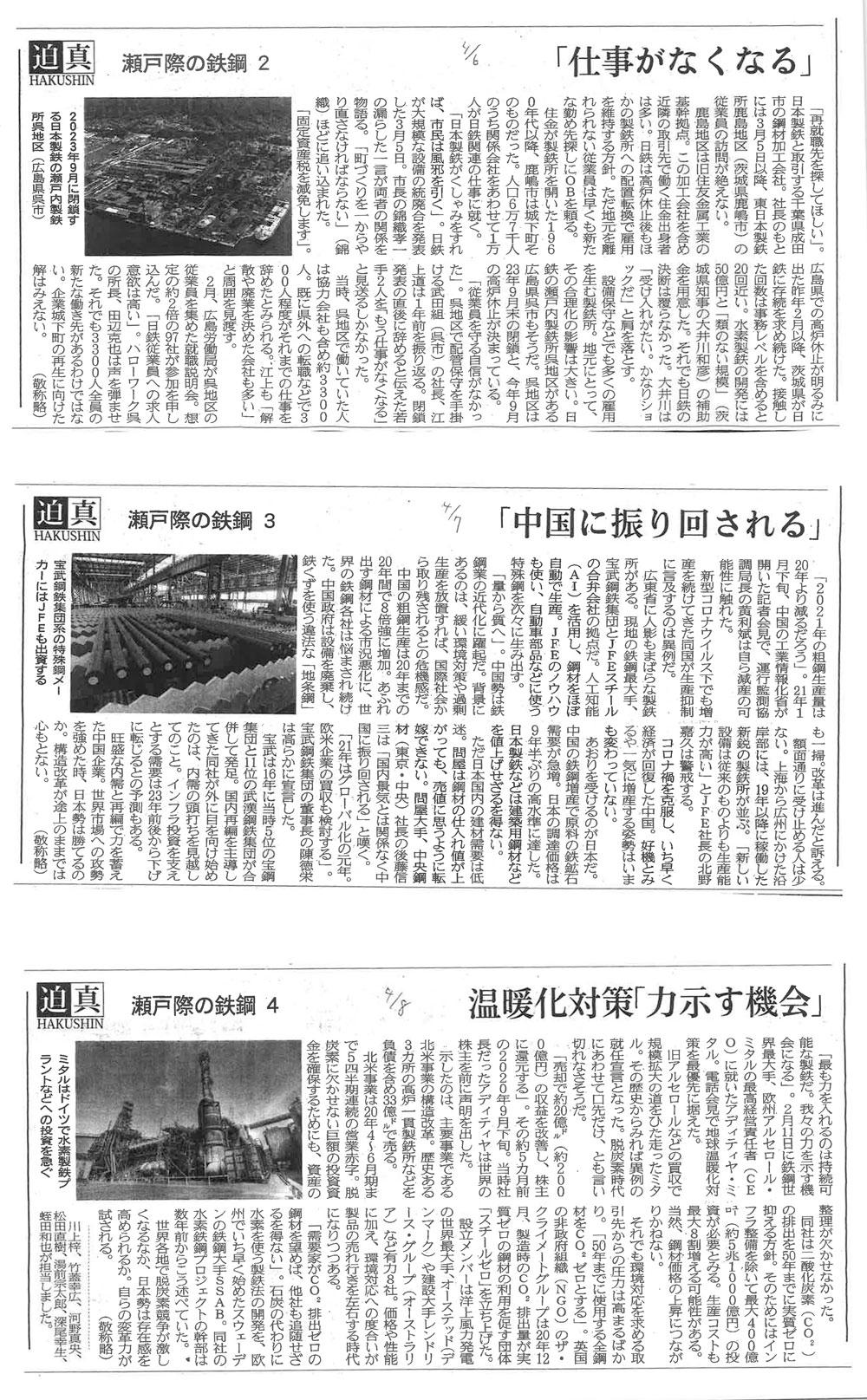20210406-8日本経済新聞