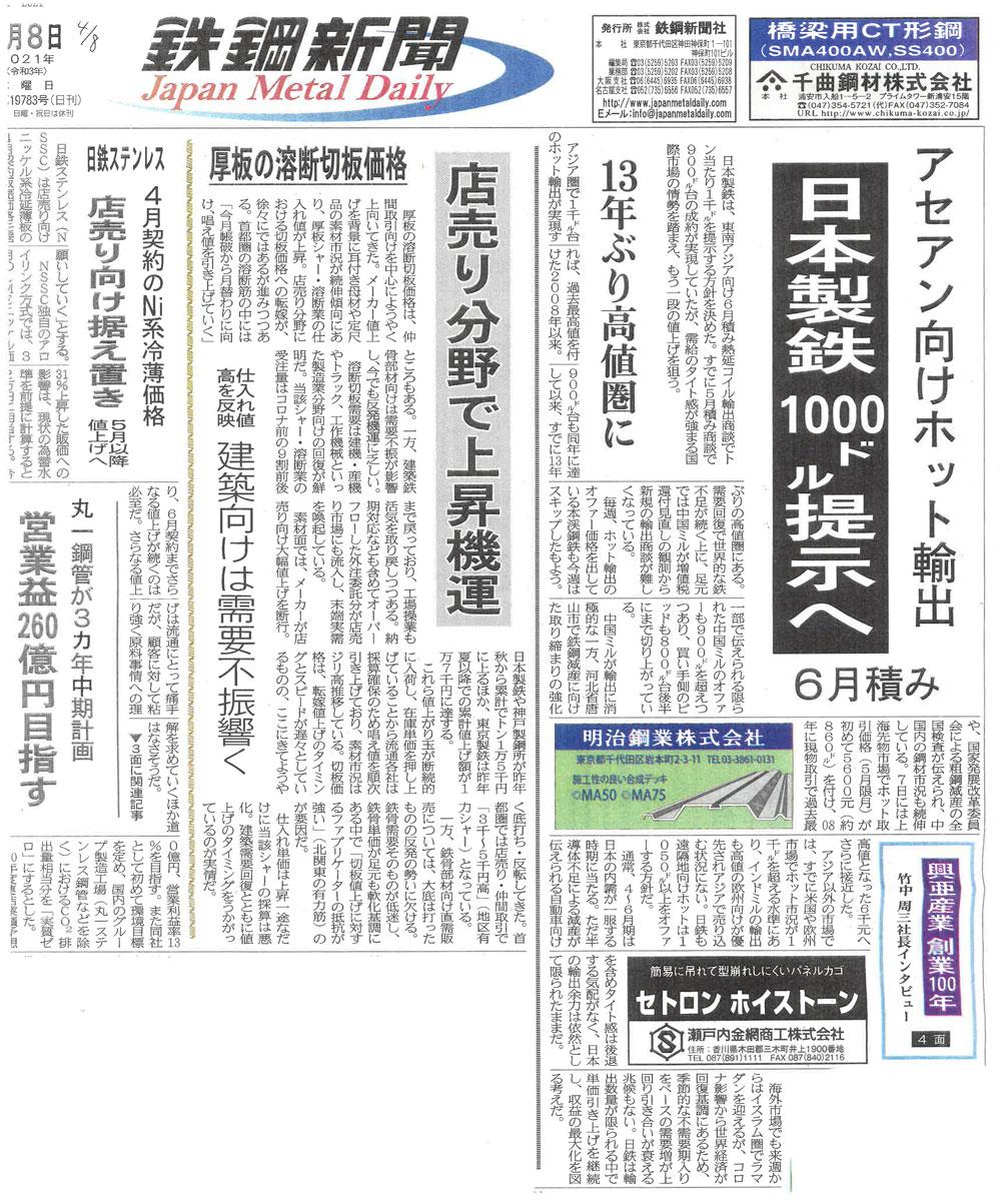 20210408鉄鋼新聞