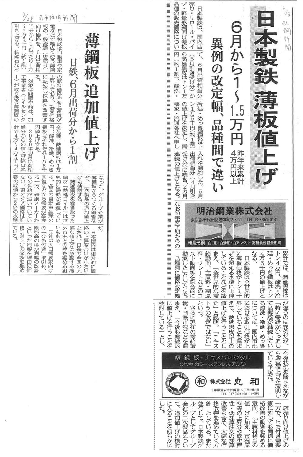 20210428日本経済新聞・鉄鋼新聞