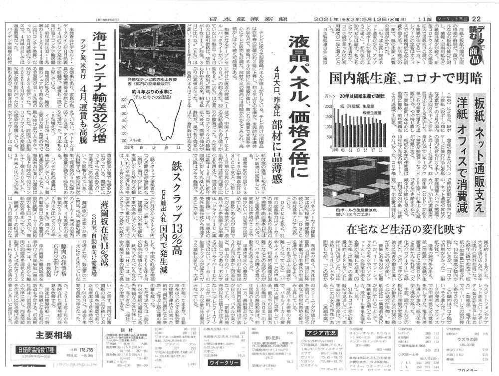 20210512日本経済新聞
