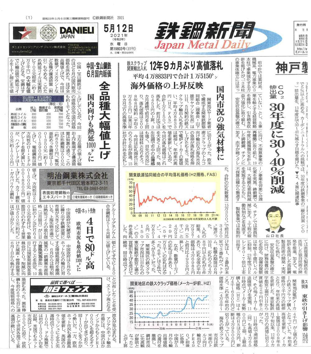20210512鉄鋼新聞