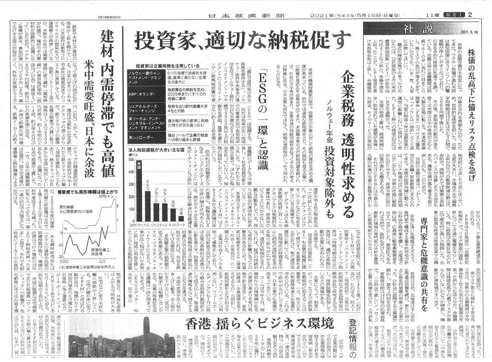 20210516日本経済新聞