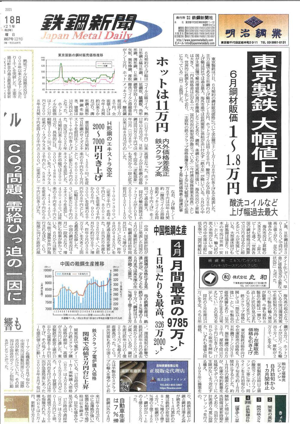 20210518鉄鋼新聞