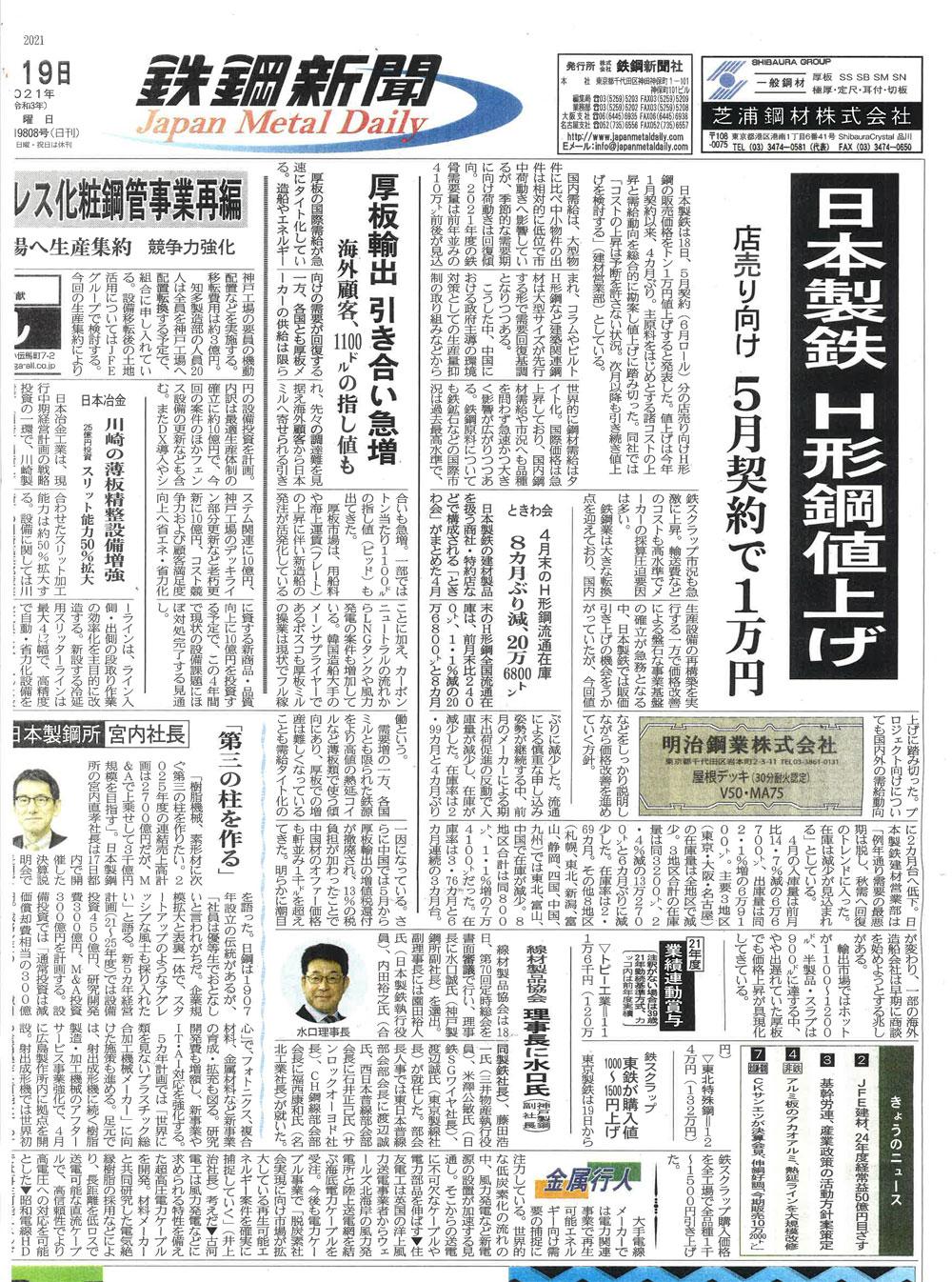 20210519鉄鋼新聞