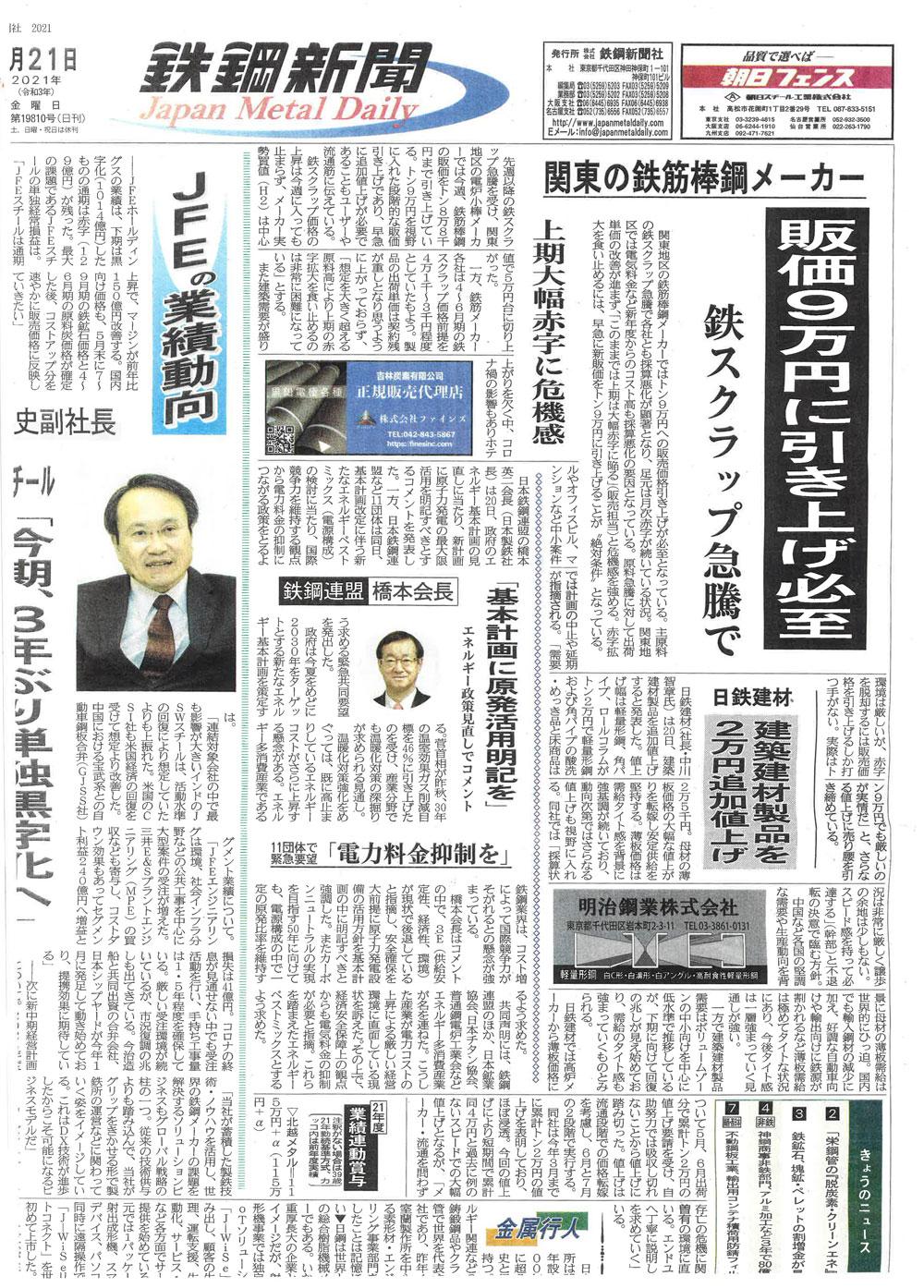 20210521鉄鋼新聞