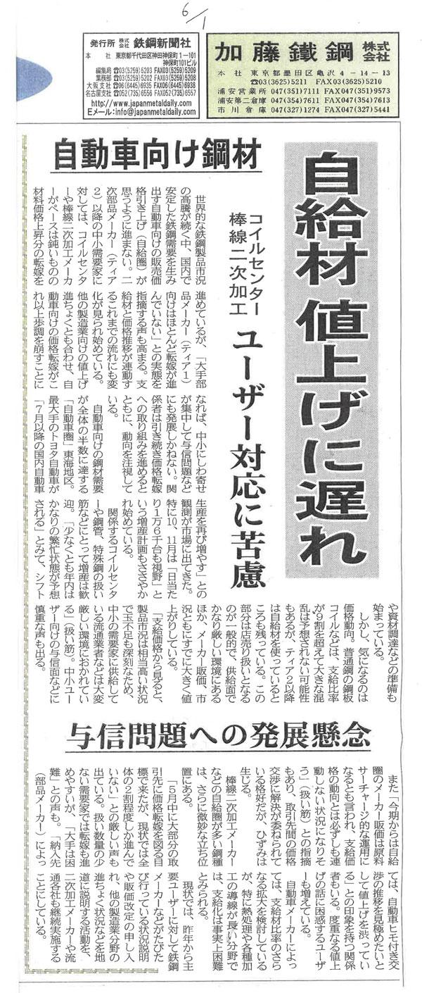 20210601鉄鋼新聞