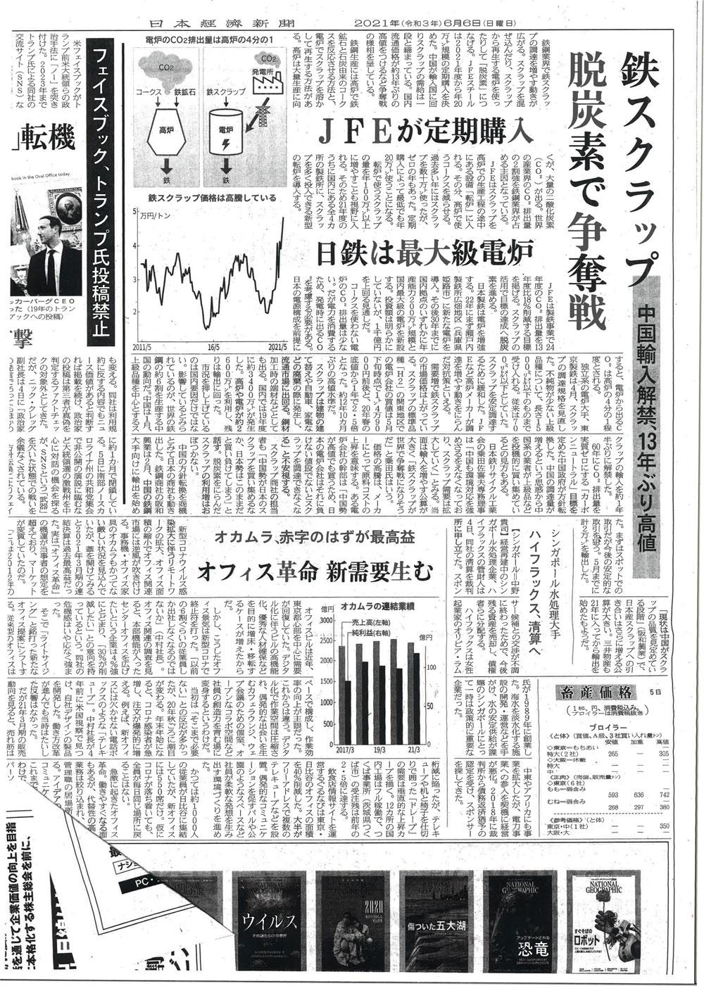 20210606日本経済新聞