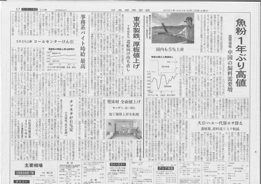 20210616日本経済新聞
