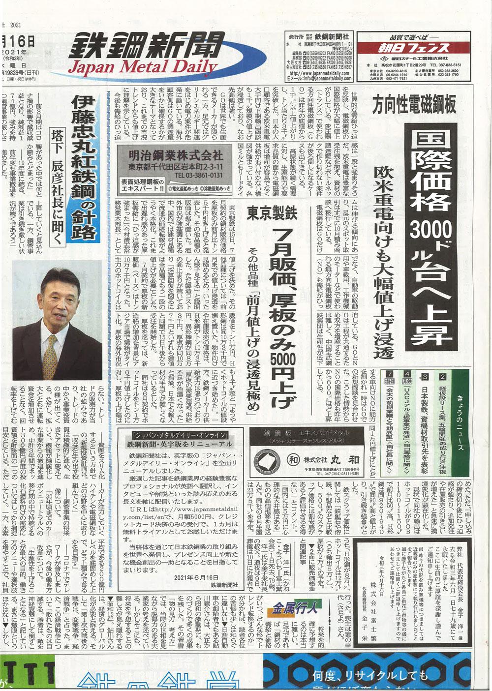 20210616鉄鋼新聞