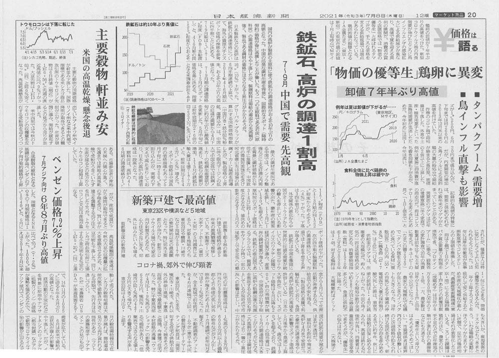 20210708日本経済新聞