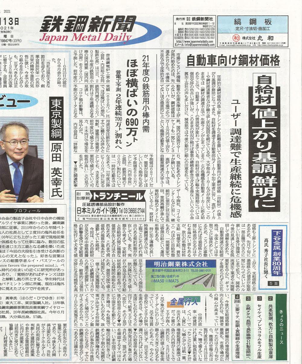20210713鉄鋼新聞