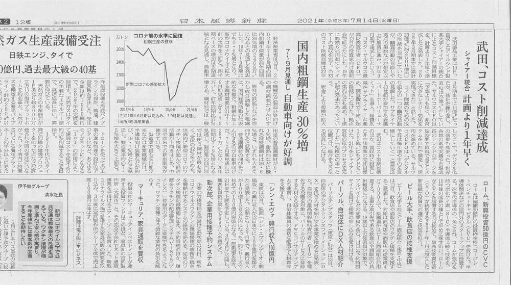 20210714日本経済新聞(粗鋼生産)