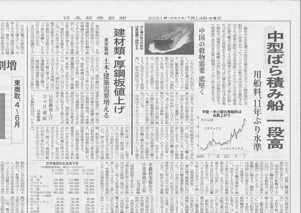 20210714日本経済新聞(東鉄)