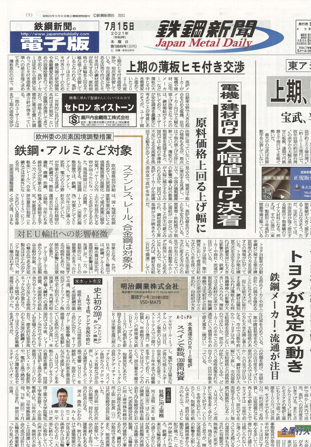20210715鉄鋼新聞