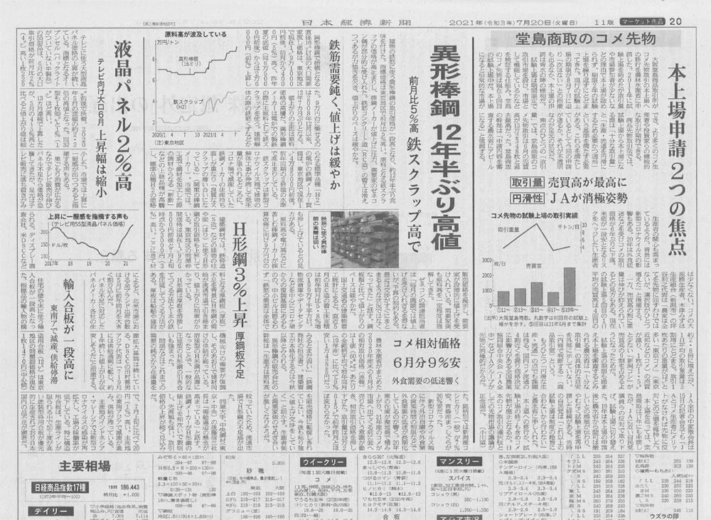 20210720日本経済新聞