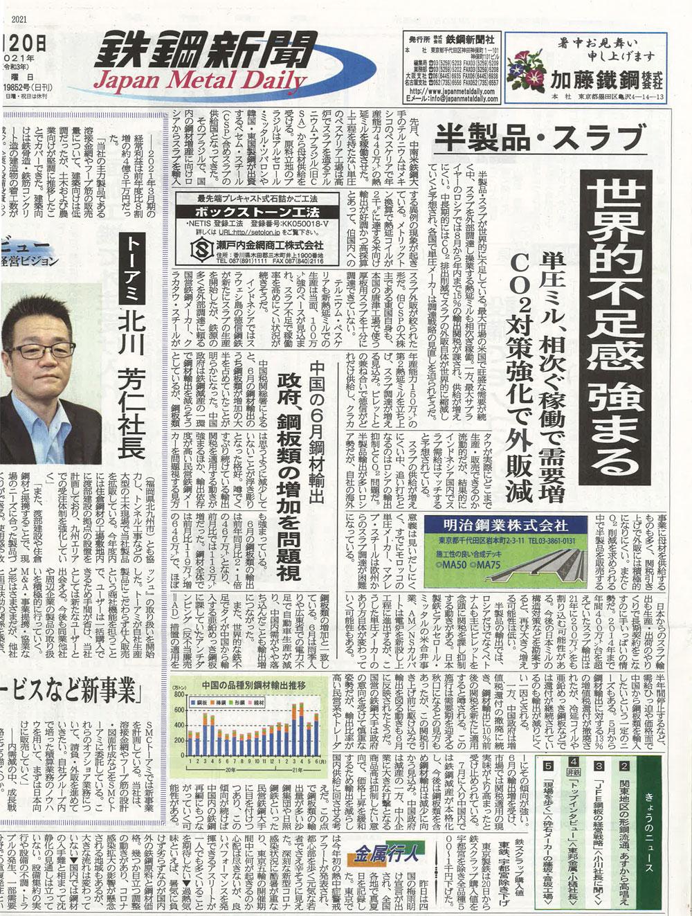 20210720鉄鋼新聞