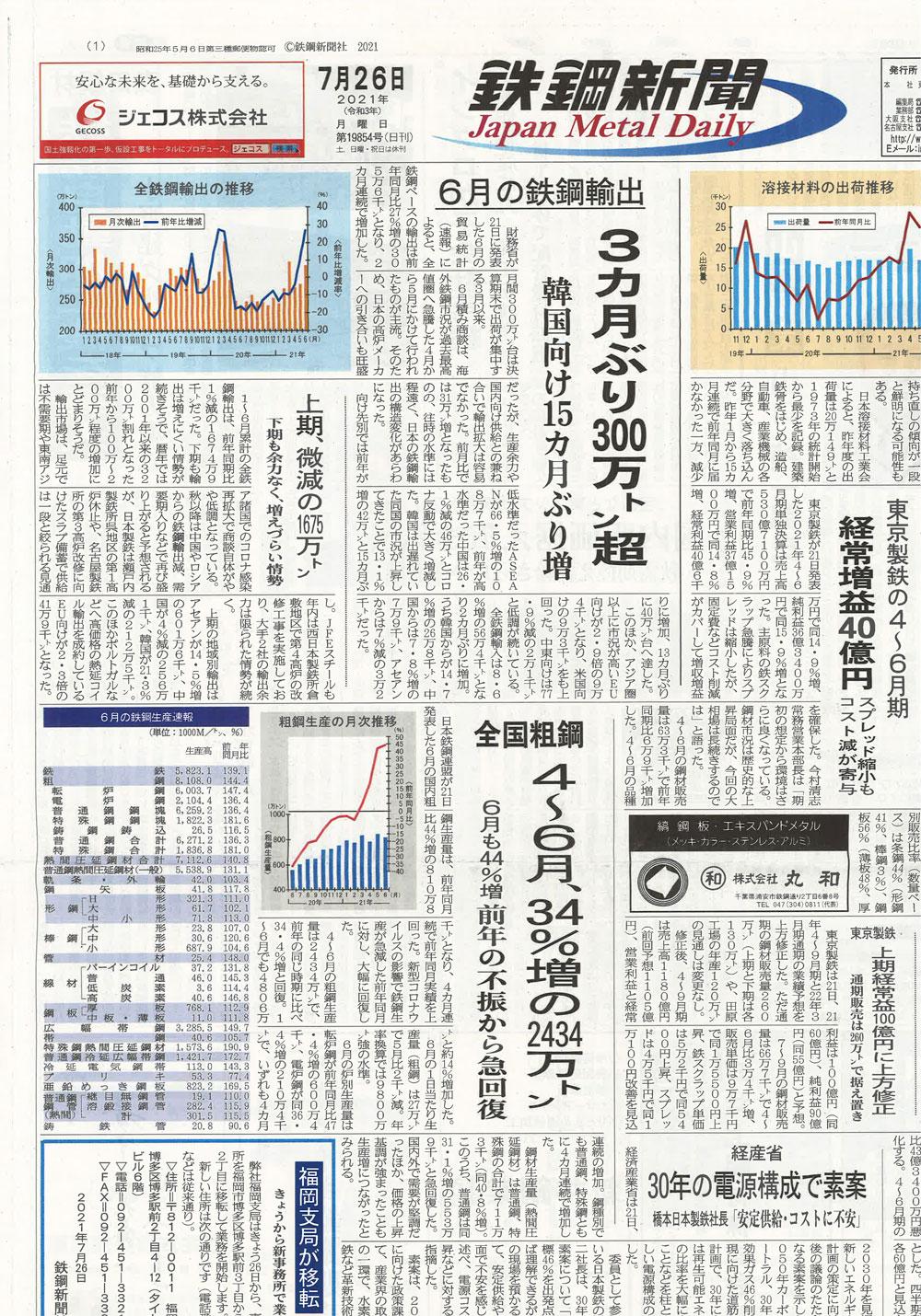 20210726鉄鋼新聞