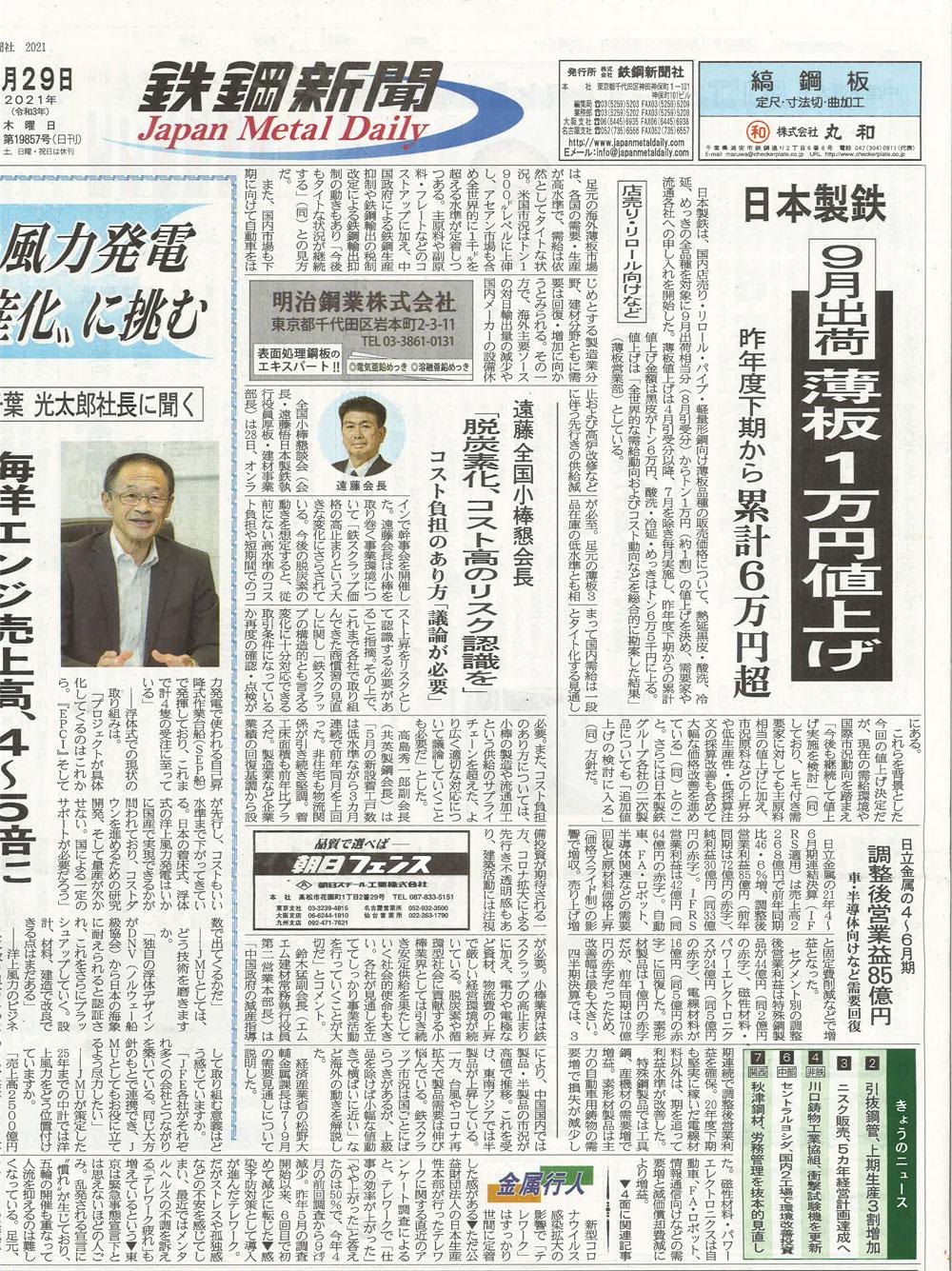 20210729鉄鋼新聞
