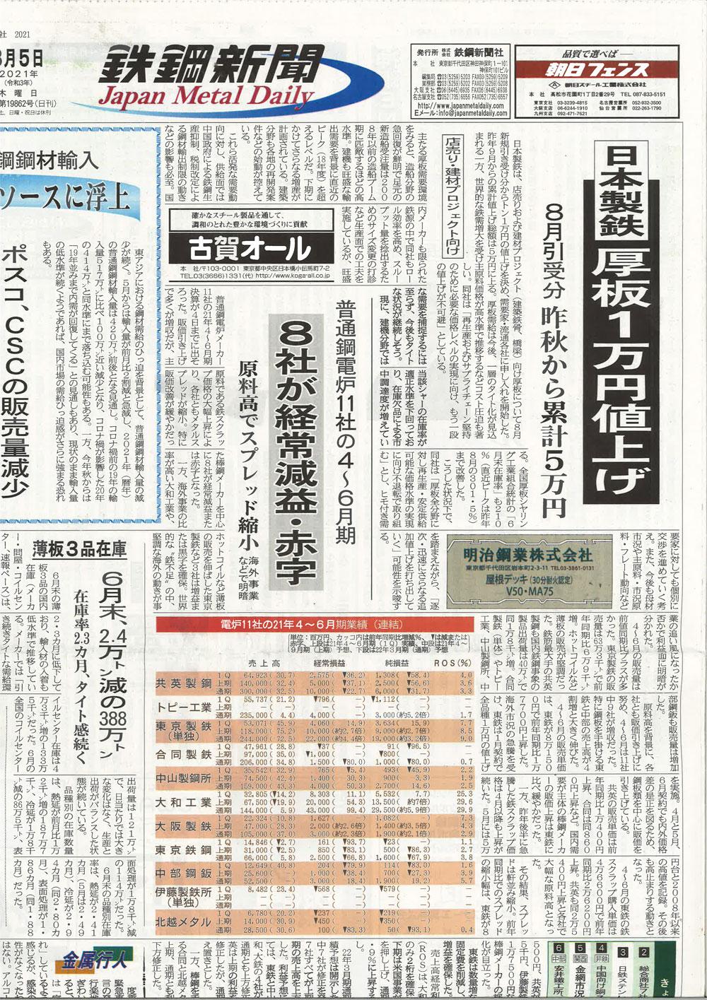 20210805鉄鋼新聞
