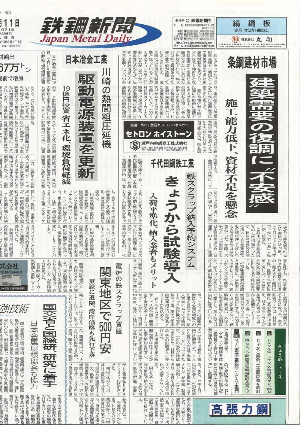 20210811鉄鋼新聞