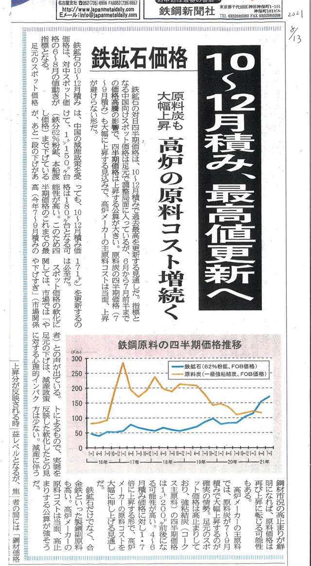 20210813鉄鋼新聞